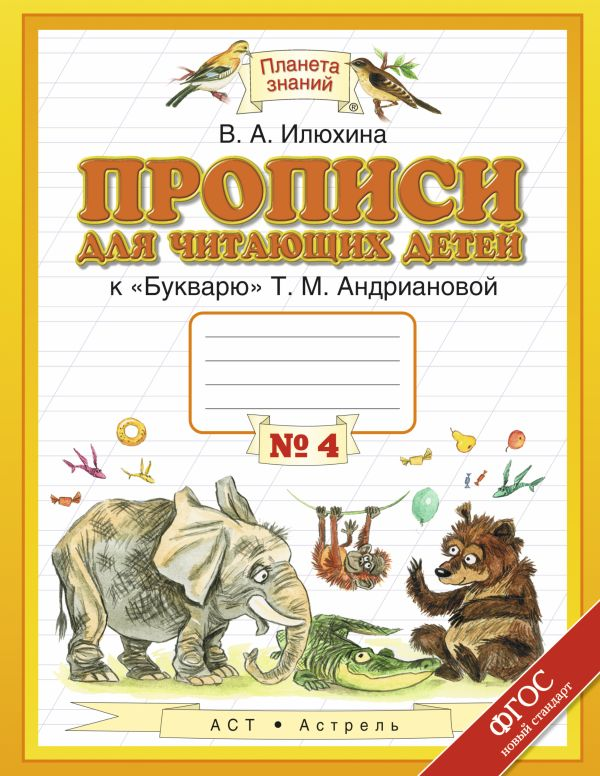 Прописи для читающих детей. 1 класс. Тетрадь № 4 Илюхина В.А.