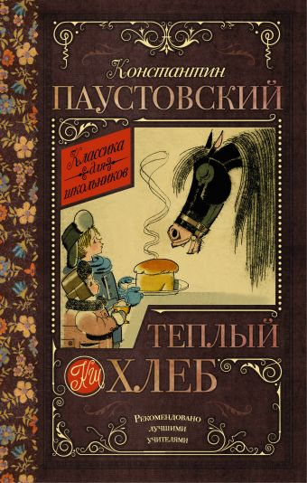 Тёплый хлеб Паустовский К.Г.