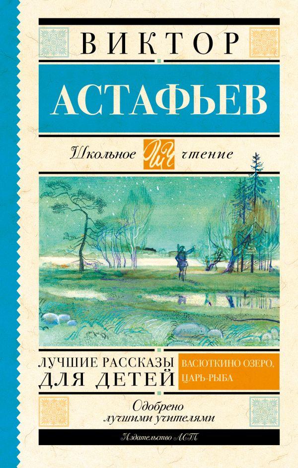 Лучшие рассказы для детей Астафьев В.П.