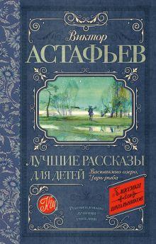 Лучшие рассказы для детей обложка книги