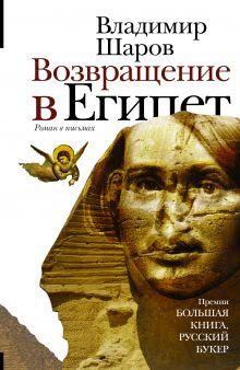 Шаров В.А. - Возвращение в Египет обложка книги