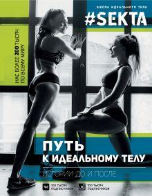 Маркес Ольга(#SEKTA.) - #SEKTA. Путь к идеальному телу. Истории До и ПОСЛЕ обложка книги