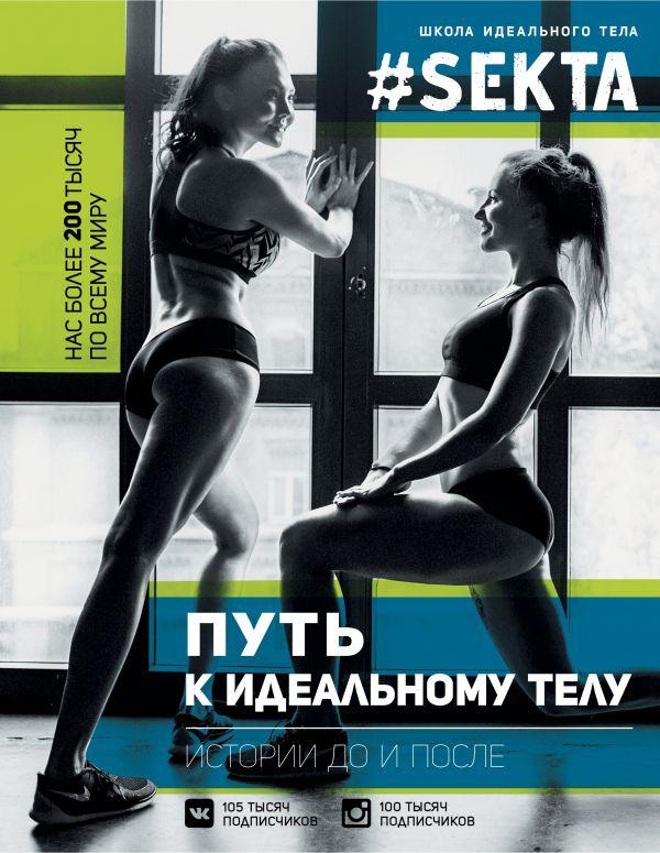 #SEKTA. Путь к идеальному телу. Истории До и ПОСЛЕ Маркес Ольга(#SEKTA.)