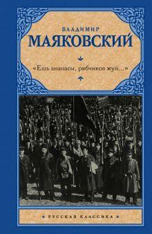 Маяковский В.В. - «Ешь ананасы, рябчиков жуй…» обложка книги