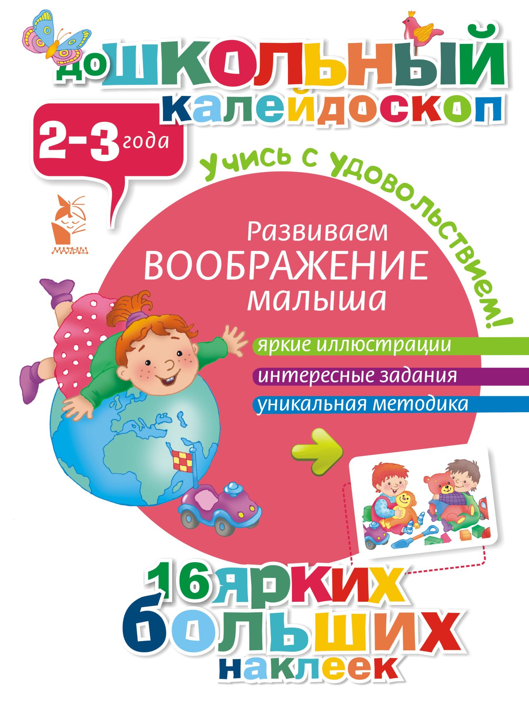 Развиваем воображение малыша (2-3 года) ( .  )