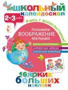 Развиваем воображение малыша (2-3 года)