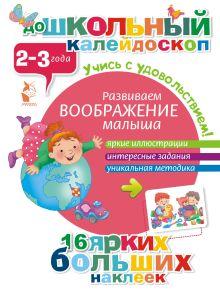 . - Развиваем воображение малыша (2-3 года) обложка книги