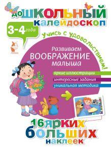 Развиваем воображение малыша (3-4 года)
