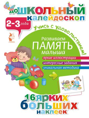Развиваем память малыша (2-3 года) .