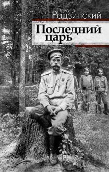 Радзинский Э.С. - Последний царь обложка книги