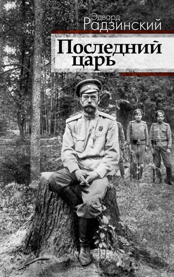 Последний царь Радзинский Э.С.