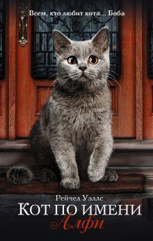 Уэллс Рейчел - Кот по имени Алфи обложка книги