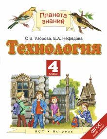 Узорова О.В., Нефёдова Е.А. - Технология. 4 класс обложка книги