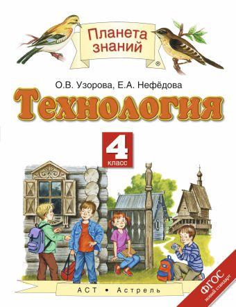 Технология. 4 класс Узорова О.В., Нефёдова Е.А.