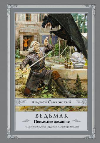 Ведьмак: Последнее желание Сапковский А.