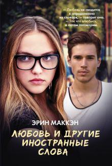 Маккэн Эрин - Любовь и другие иностранные слова обложка книги
