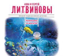 Литвиновы А. и С. -  Ныряльщица за жемчугом (на CD диске) обложка книги