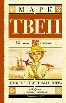 Твен М. - Приключения Тома Сойера обложка книги