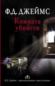 Комната убийств