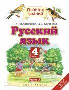 Русский язык. 4 класс. Учебник. Часть 2