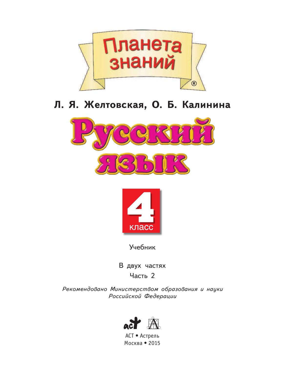 и решебник калинина желтовская русский класс язык 4