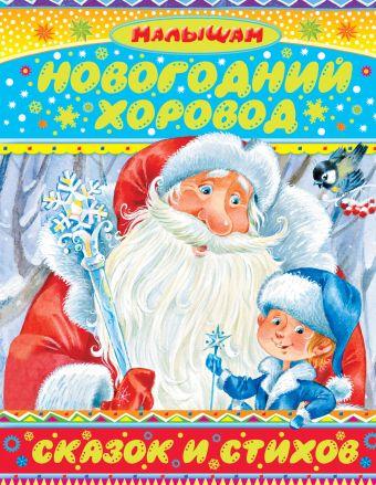 Новогодний хоровод сказок и стихов Сутеев В.Г., Маршак С.Я., Козлов С.Г.