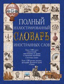 - Полный иллюстрированный словарь иностранных слов обложка книги