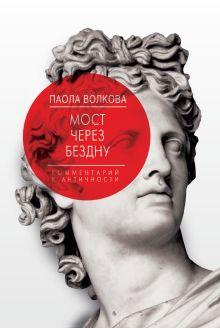 Волкова П.Д. - Мост через Бездну. Комментарий к античности. обложка книги