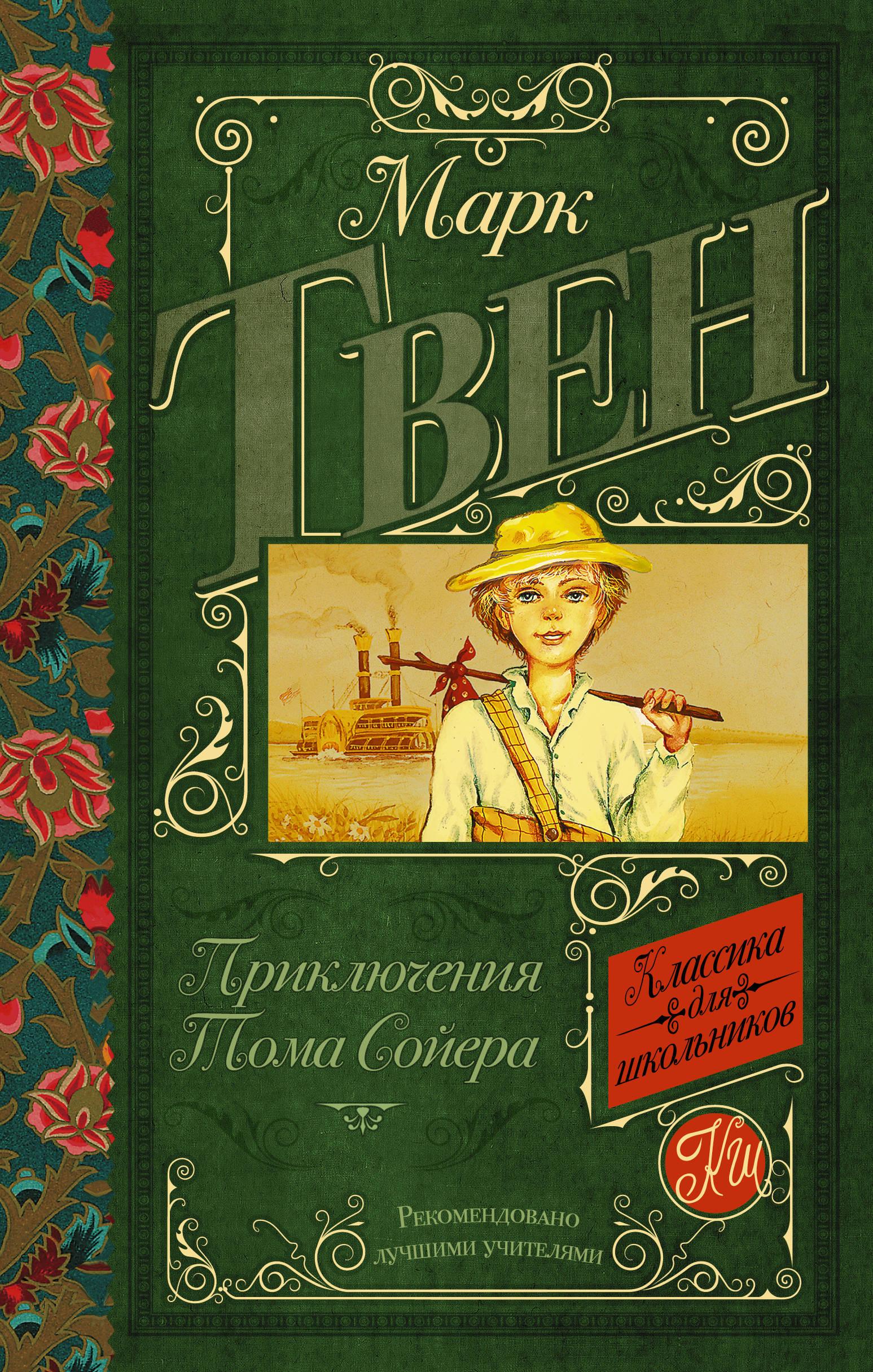 fb2 приключения тома сойера отзыв