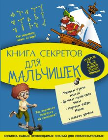 Мерников А.Г. - Книга секретов для мальчишек обложка книги