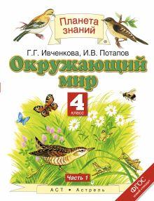 Потапов И.В., Ивченкова Г.Г. - Окружающий мир. 4 класс. В 2 ч. Ч. 1 обложка книги