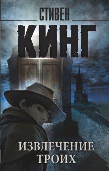 Кинг С. - Извлечение троих: из цикла Темная Башня обложка книги