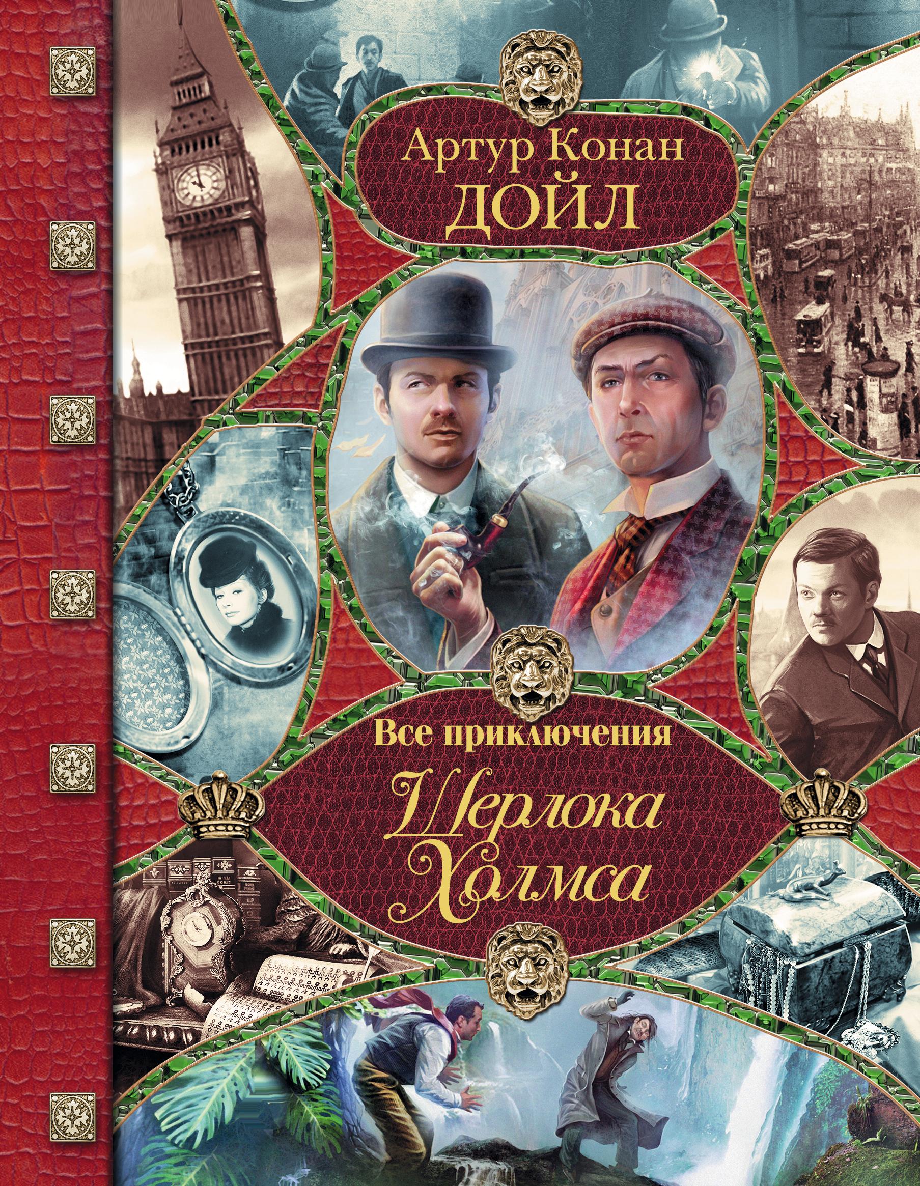 Дойл А.К. Все приключения Шерлока Холмса артур конан дойл союз рыжих аудиоспектакль