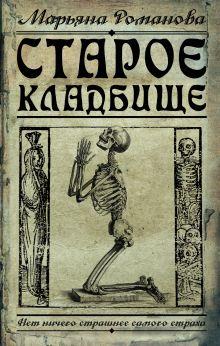 Романова Марьяна - Старое кладбище обложка книги