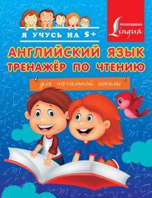 Матвеев С.А. - Английский язык. Тренажер по чтению обложка книги