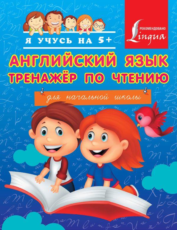 Английский язык. Тренажер по чтению Матвеев С.А.