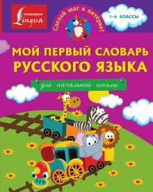 . - Мой первый словарь русского языка. Для начальной школы обложка книги