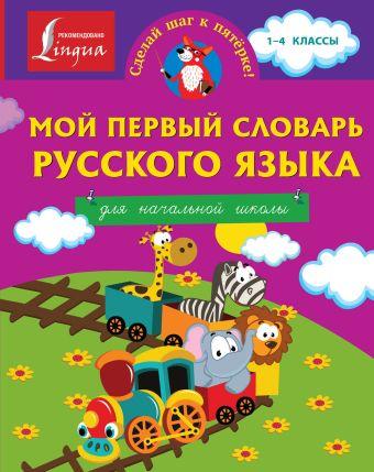 Мой первый словарь русского языка. Для начальной школы .