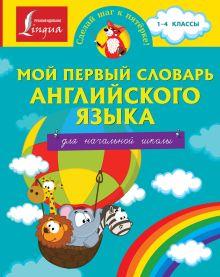 . - Мой первый словарь английского языка. Для начальной школы обложка книги