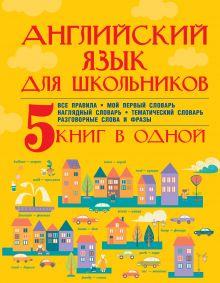 Матвеев С.А., Державина В.А. - Английский язык для школьников. 5 книг в одной обложка книги