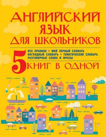 Английский язык для школьников. 5 книг в одной Матвеев С.А., Державина В.А.