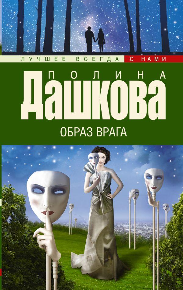 Образ врага Дашкова П.В.