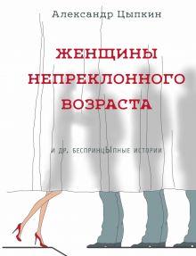 Цыпкин А.Е. - Женщины непреклонного возраста обложка книги