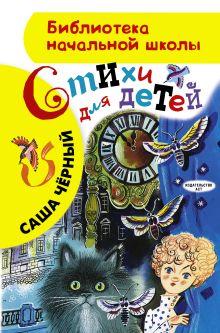 Чёрный Саша - Стихи для детей обложка книги