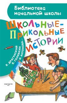 Драгунский В.Ю, Гамазкова И.Л., Голявкин В.В. - Школьные-прикольные истории обложка книги