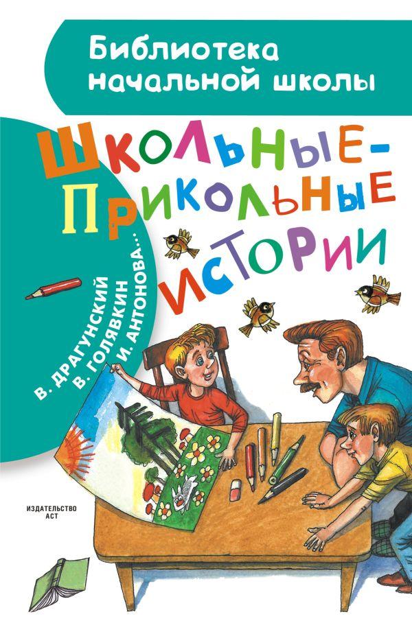 Школьные-прикольные истории Драгунский В.Ю, Гамазкова И.Л., Голявкин В.В.