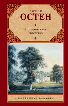 Остен Д. - Нортенгерское аббатство обложка книги