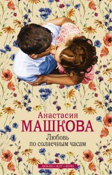 Машкова А.В. - Любовь по солнечным часам обложка книги