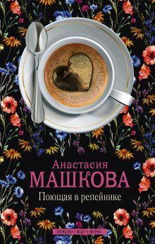 Машкова А.В. - Поющая в репейнике обложка книги