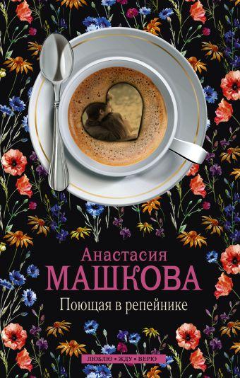 Поющая в репейнике Машкова А.В.